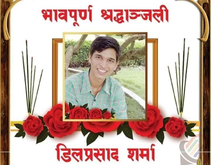 पत्रकार शर्माको मृत्यु